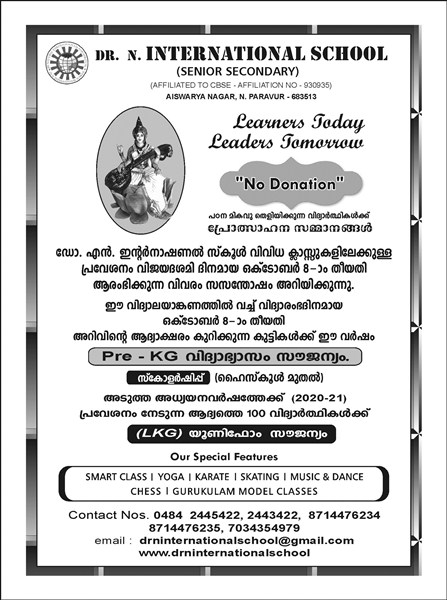 Dr N Notice Vijayadasami 1 (1)